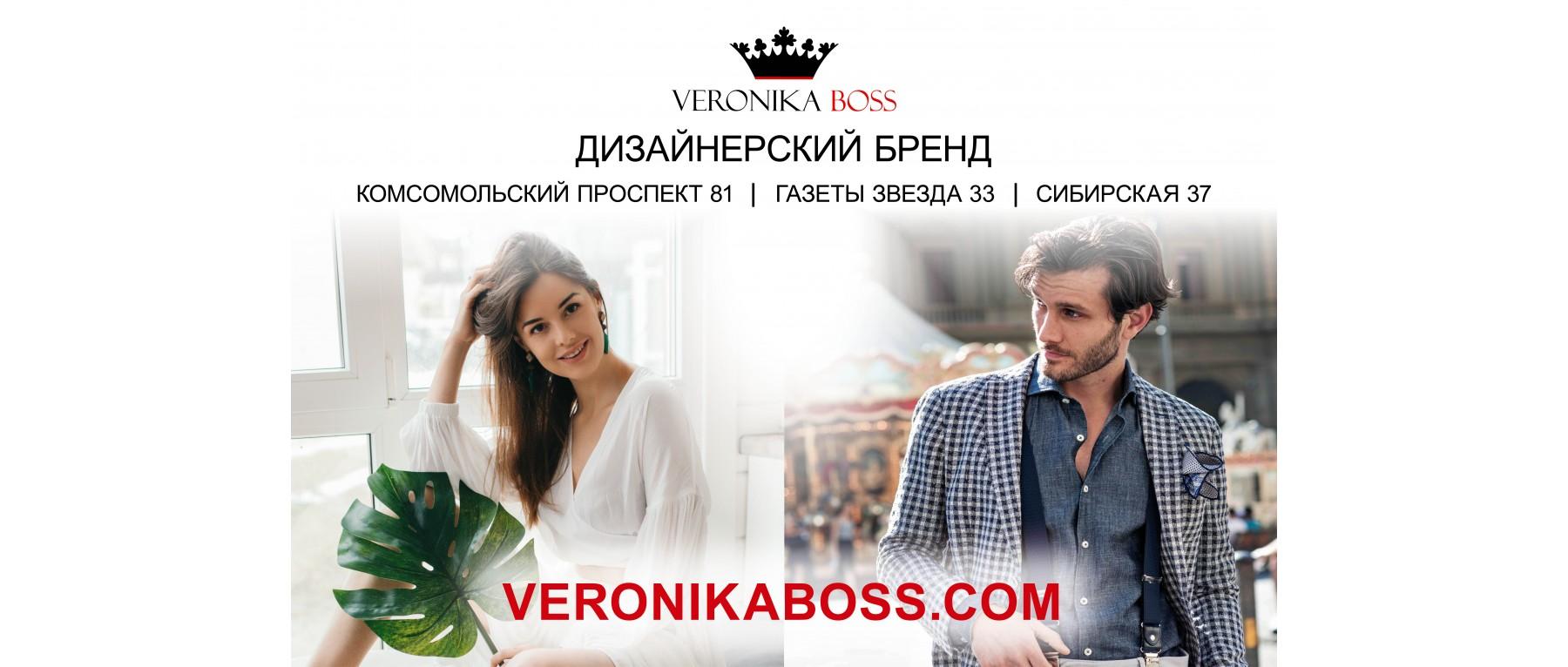Будь мачо! с Veronika Boss - дизайнерская одежда